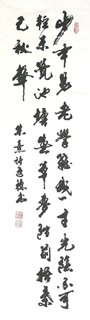 Chinese Self-help & Motivational Calligraphy,34cm x 138cm,5907001-x