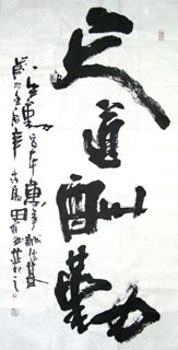 Chinese Self-help & Motivational Calligraphy,69cm x 138cm,5920021-x