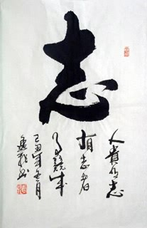 Chinese Self-help & Motivational Calligraphy,43cm x 65cm,5921015-x