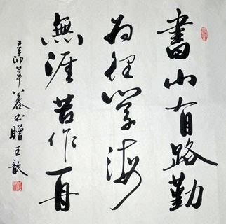 Chinese Self-help & Motivational Calligraphy,69cm x 69cm,5934005-x