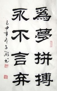 Chinese Self-help & Motivational Calligraphy,43cm x 65cm,5935003-x