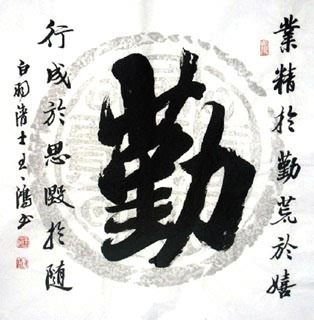 Chinese Self-help & Motivational Calligraphy,50cm x 50cm,5937001-x