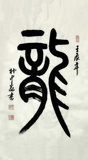 Chinese Word Dragon Calligraphy,50cm x 90cm,51002005-x