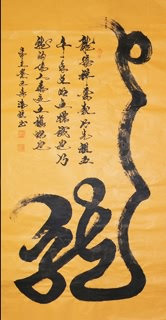 Chinese Word Dragon Calligraphy,66cm x 130cm,51017001-x