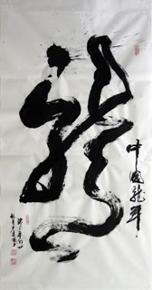 Chinese Word Dragon Calligraphy,69cm x 138cm,51023001-x