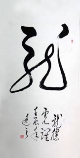 Chinese Word Dragon Calligraphy,80cm x 180cm,51024001-x