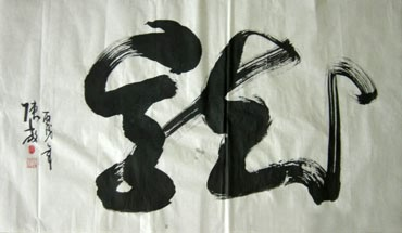 Chinese Word Dragon Calligraphy,66cm x 130cm,51028001-x