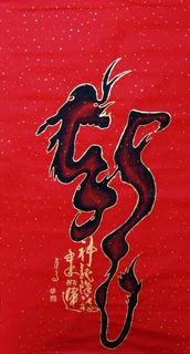 Chinese Word Dragon Calligraphy,66cm x 136cm,51029001-x
