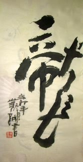 Chinese Word Dragon Calligraphy,30cm x 62cm,51033005-x