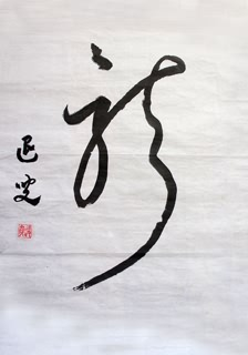 Chinese Word Dragon Calligraphy,50cm x 65cm,51037001-x