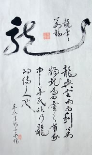 Chinese Word Dragon Calligraphy,60cm x 97cm,51038001-x