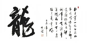 Chinese Word Dragon Calligraphy,60cm x 120cm,51042001-x