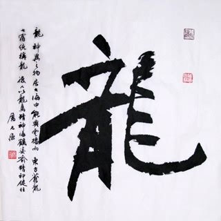 Chinese Word Dragon Calligraphy,69cm x 69cm,51043001-x