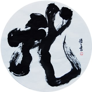Chinese Word Dragon Calligraphy,38cm x 38cm,51045001-x