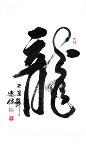 Chinese Word Dragon Calligraphy,38cm x 76cm,5922001-x