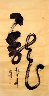 Chinese Word Dragon Calligraphy,69cm x 138cm,5936017-x