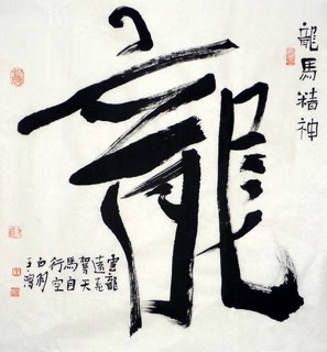Chinese Word Dragon Calligraphy,50cm x 50cm,5937007-x