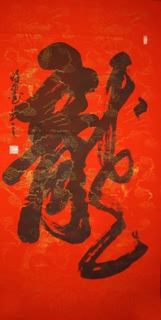 Chinese Word Dragon Calligraphy,66cm x 136cm,5943012-x