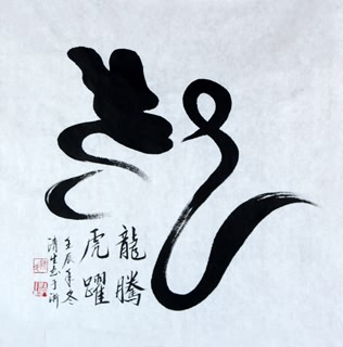 Chinese Word Dragon Calligraphy,66cm x 66cm,5963002-x