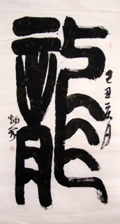 Chinese Word Dragon Calligraphy,69cm x 138cm,5977001-x