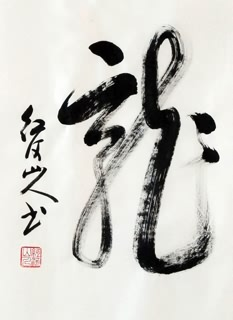 Chinese Word Dragon Calligraphy,50cm x 60cm,5996003-x
