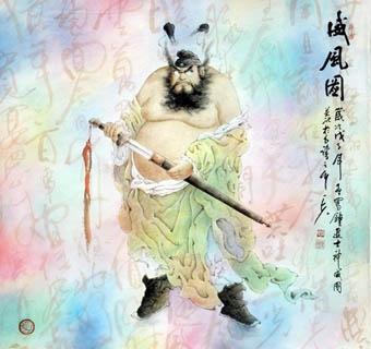 Zou Mao Yong Chinese Painting 3970015